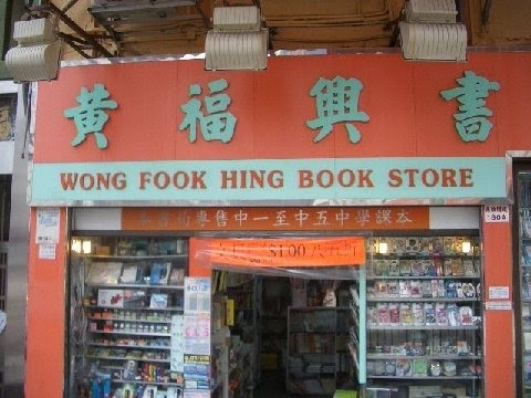 Chinese Bookstore